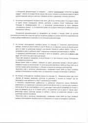 појашњење 2 страна 001